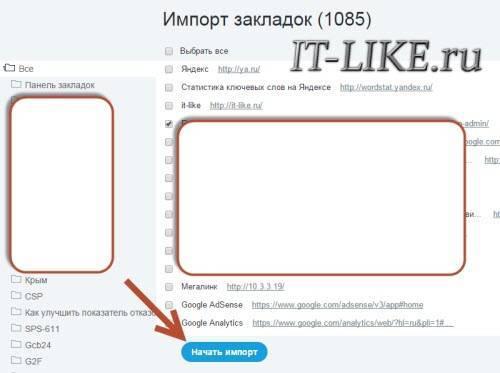 import_zakladok_hroma.jpg