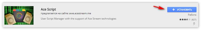 ustanovit-ace-stream.png