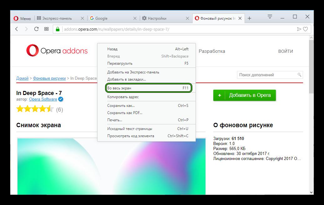 Punkt-Vo-ves-ekran-v-Opera.png