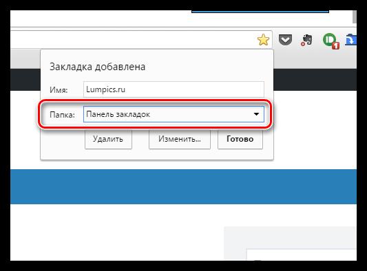 Gugl-Bar-dlya-Gugl-Hrom-5.png