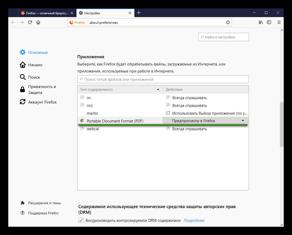 Parametry-predprosmotra-PDF-fajlov-v-nastrojkah-Firefox.png