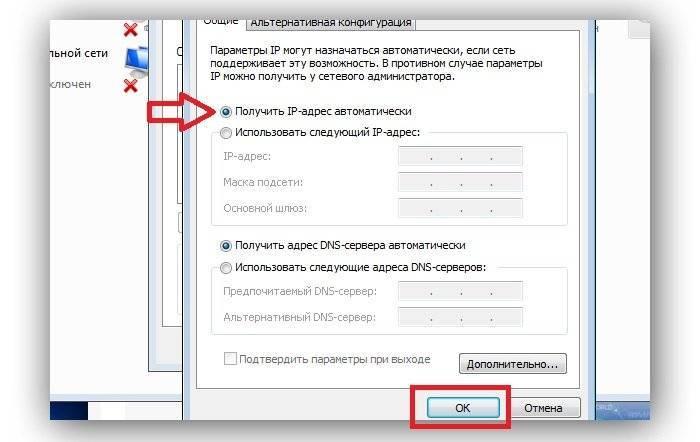 Otmechaem-punkt-ob-avtomaticheskom-poluchenii-IP-adresa-nazhimaem-OK-.jpg