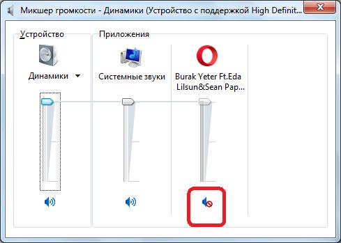 Vklyuchenie-zvuka-dlya-Opera.png