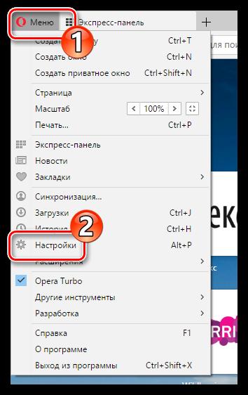 Perehod-v-nastroyki-Opera.png
