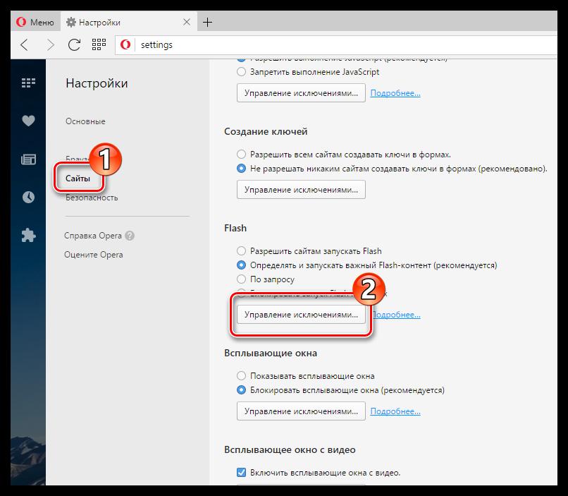 Upravlenie-isklyucheniyami-dlya-Flash-Player.png