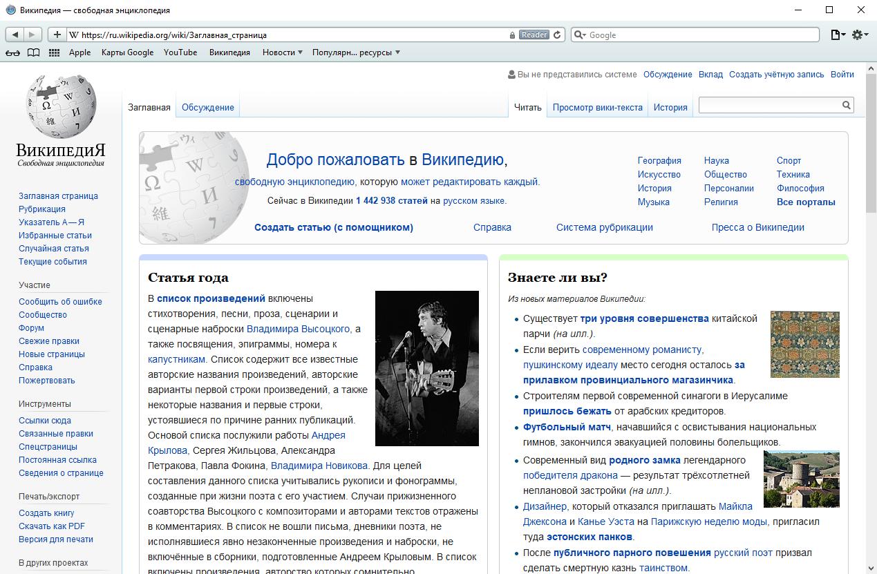 Википедия в Сафари (фото)
