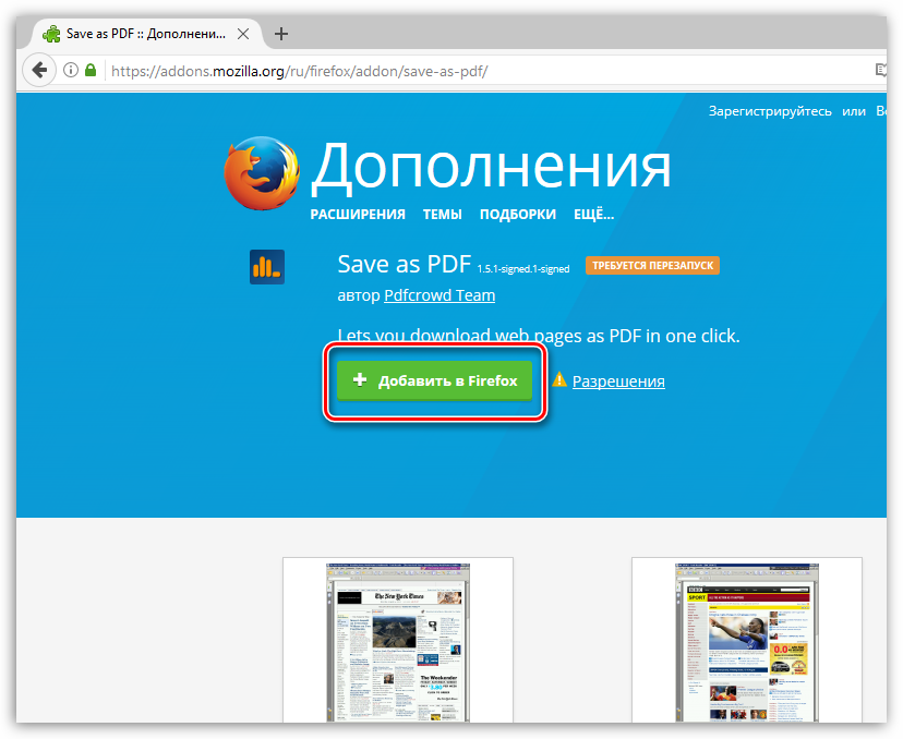 Zagruzka-dopolneniya-Save-as-PDF.png