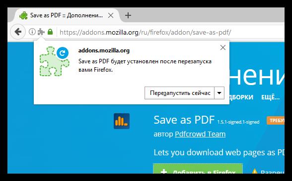 Ustanovka-dopolneniya-Save-as-PDF.png