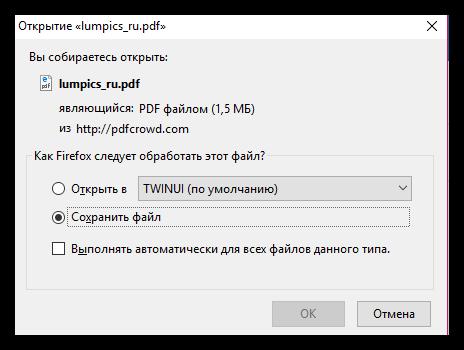 Sohranenie-stranitsyi-v-vide-PDF-v-Firefox.png
