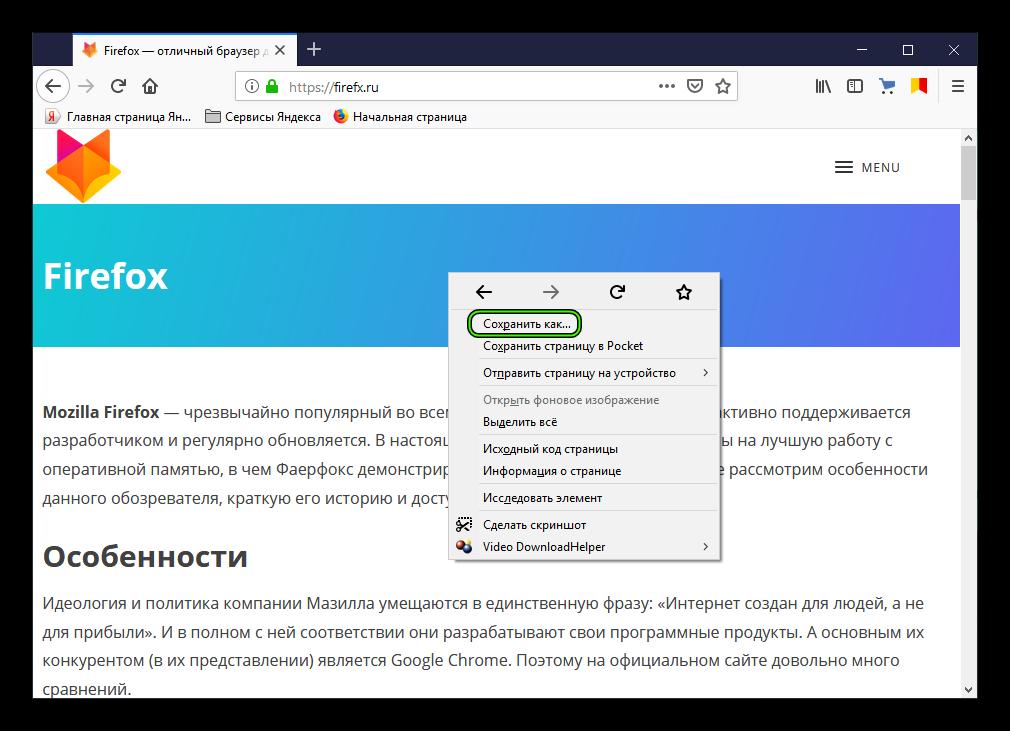 Sohranit-veb-stranitsu-v-Firefox.png