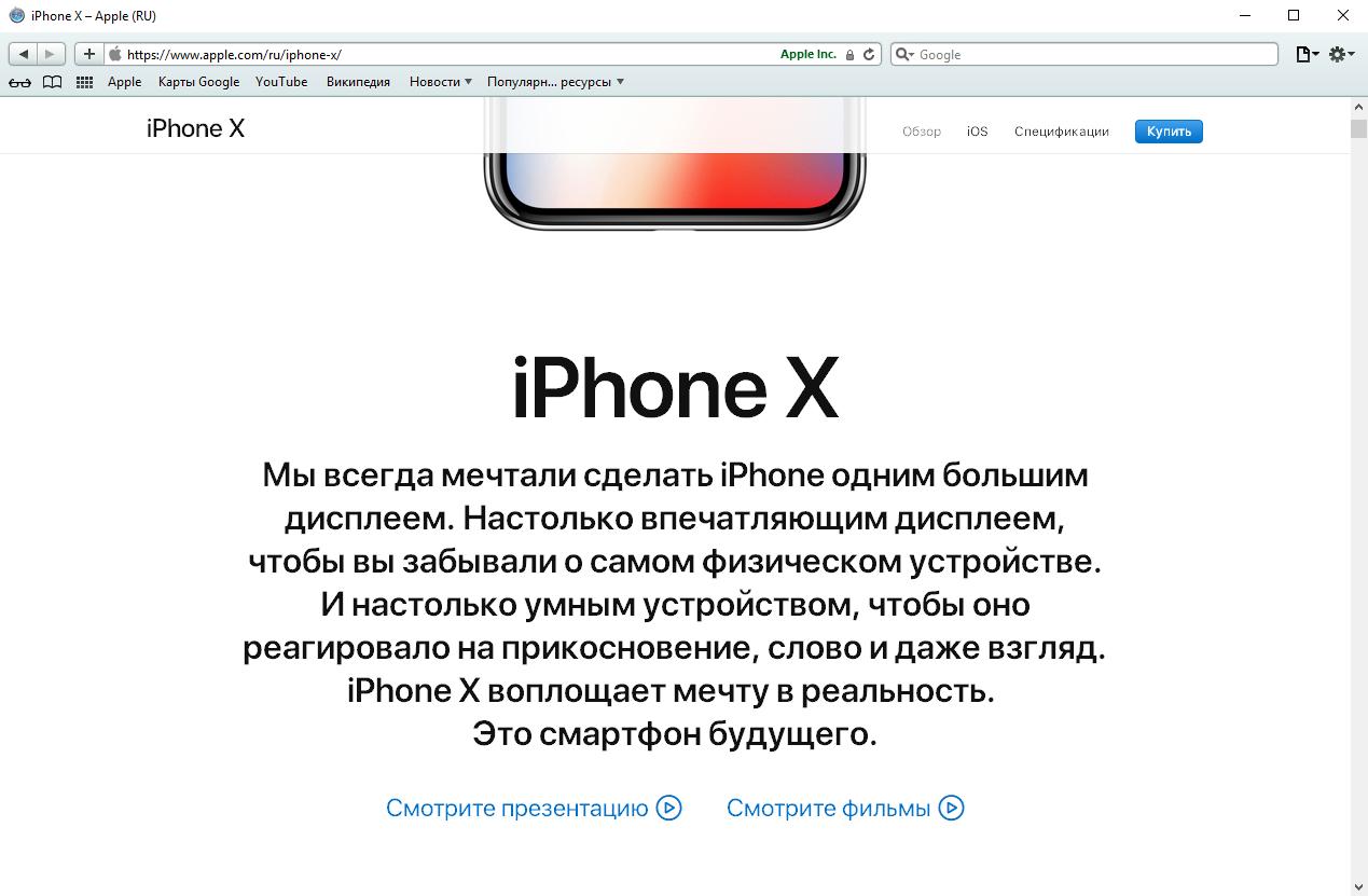 Открытая страница в браузере Safari (фото)