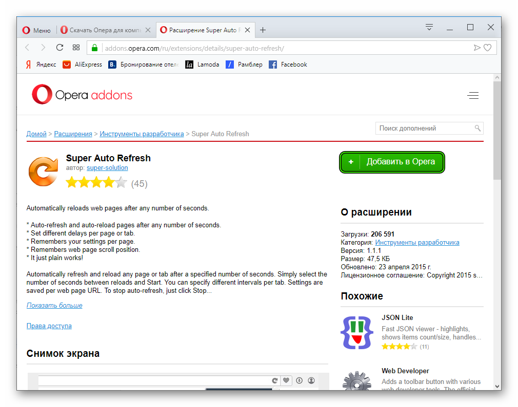 Ustanovit-rasshirenie-Super-Auto-Refresh-v-Opera.png