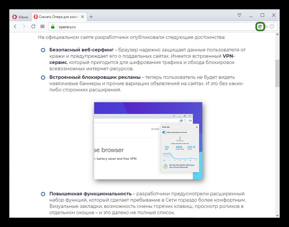 Vklyuchit-rasshirenie-Super-Auto-Refresh-v-Opera.png