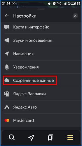 Sohranennye-dannye-Yandex.png