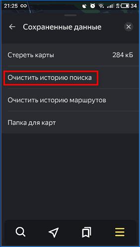 Ochistit-istoriyu-poiska-Yandex.png