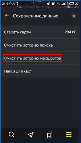 Ochistit-istoriyu-marshrutov-Yandex.png