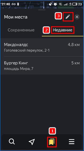 Redaktirovanie-marshrutov-Yandex.png