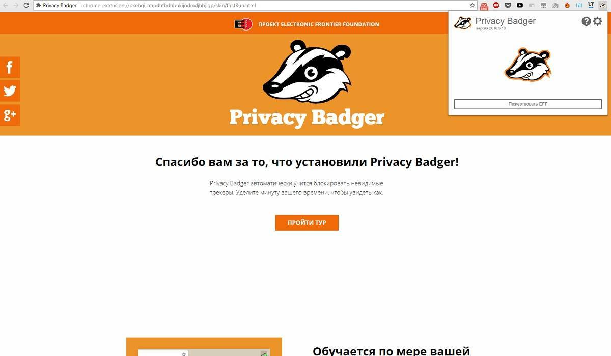 privacy-badger.jpg