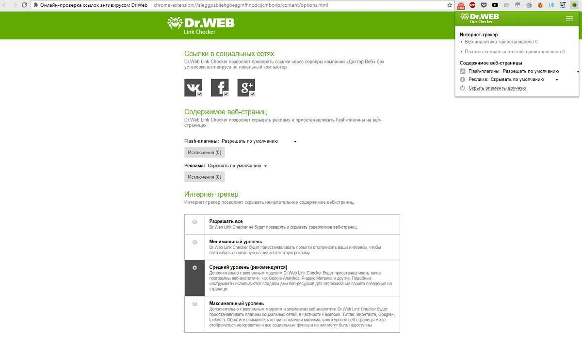 Dr.-Web-onlajn-antivirus.jpg