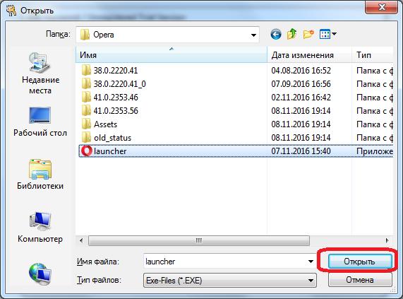 Otkryitie-fayla-Operyi-v-programme-EXE-Password.png