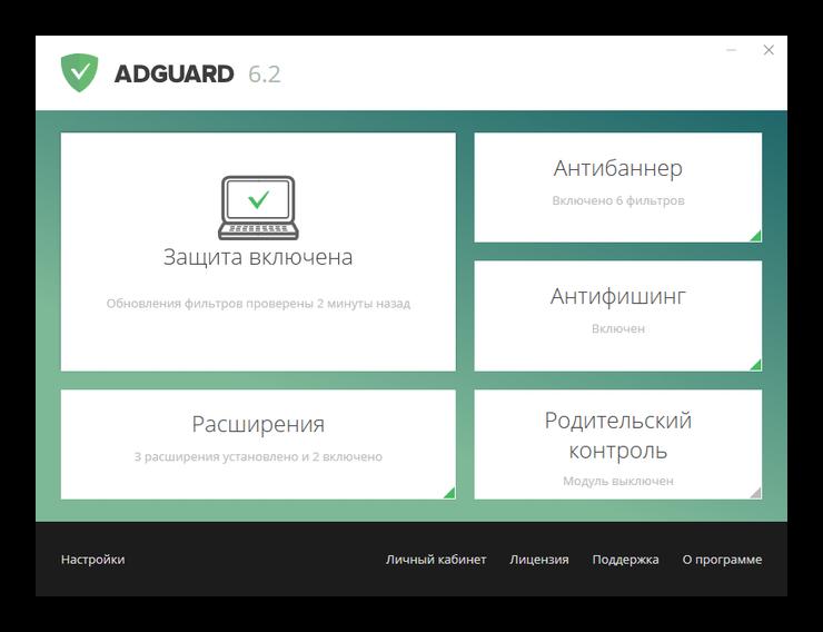 interfejs-adguard-dlya-kompyutera.png