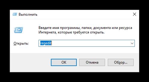 zapusk-redaktora-reestra-windows-cherez-okno-vypolnit.png