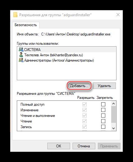 dobavlenie-polzovatelej-v-gruppy-dostupa-adguard.png