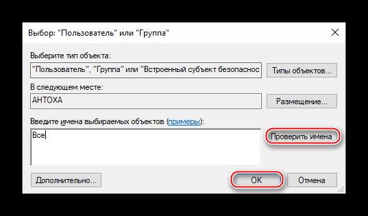 otkrytie-dostupa-vsem-polzovatelyam-kompyutera-k-ustanovke-adguard.png