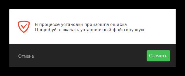 oshibka-zagruzki-distributiva-vo-vremya-ustanovki-adguard.png