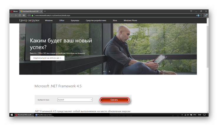 vybor-yazyka-i-perehod-k-skachivaniyu-microsoft-net-framework.png