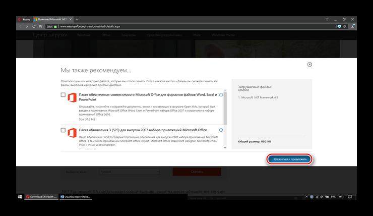 otkaz-ot-zagruzki-dopolnitelnogo-softa-microsoft-pered-skachivaniem-framework.png