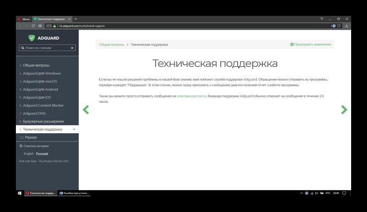 obrashhenie-k-tsentru-tehnicheskoj-podderzhki-adguard.png