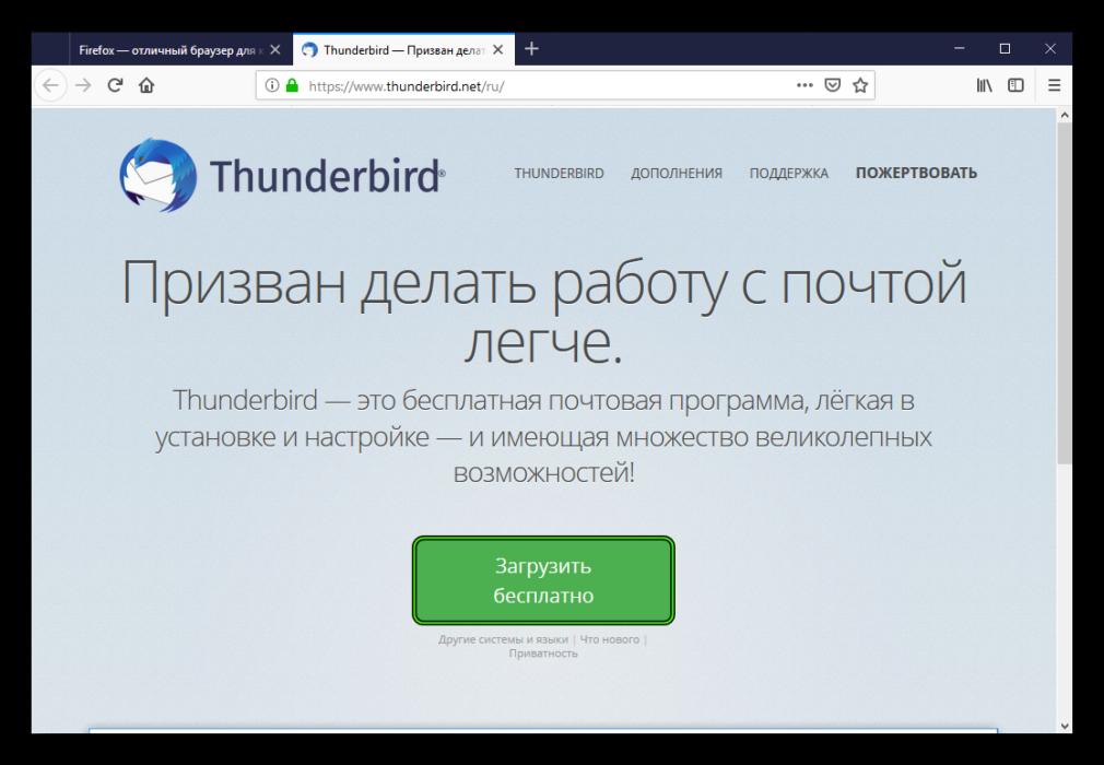 Zagruzit-besplatno-Mozilla-Thunderbird-dlya-Windows.png