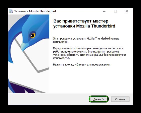 Nachalo-ustanovki-Mozilla-Thunderbird-dlya-Windows.png