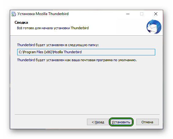 Zapusk-ustanovki-Mozilla-Thunderbird-dlya-Windows.png