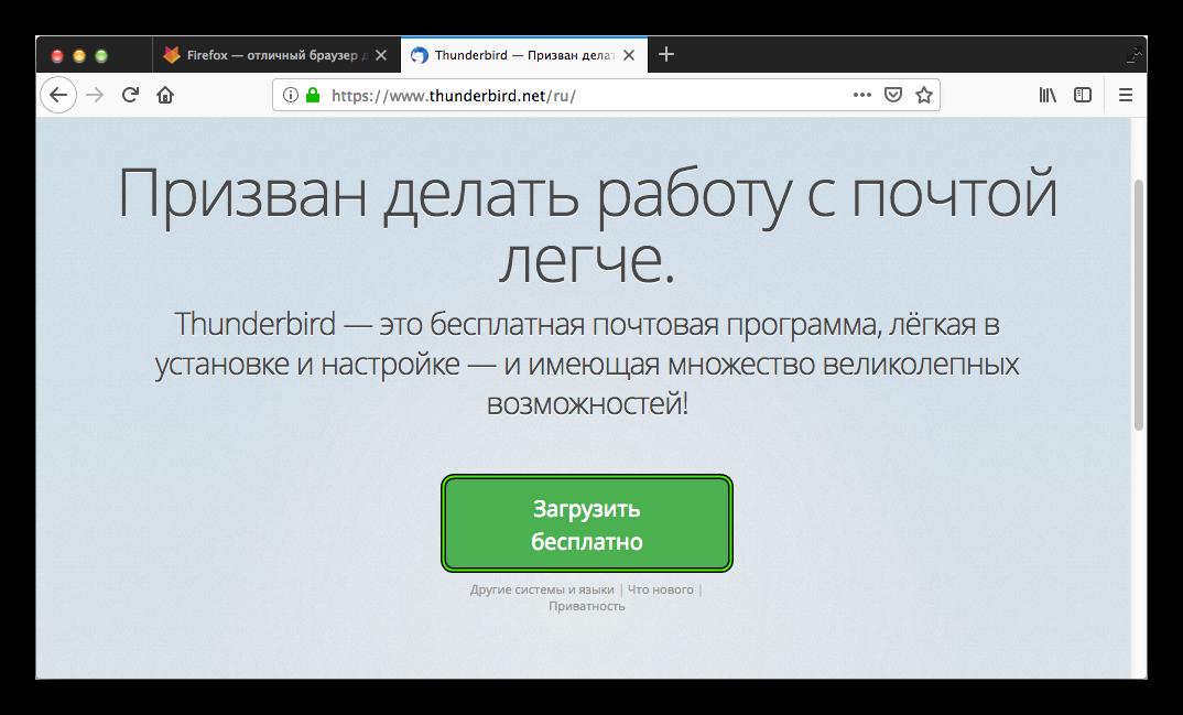 Zagruzit-besplatno-Mozilla-Thunderbird-dlya-Mac-OS.png