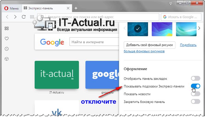 Kak-otklyuchit-Varianty-v-Opera-2.png