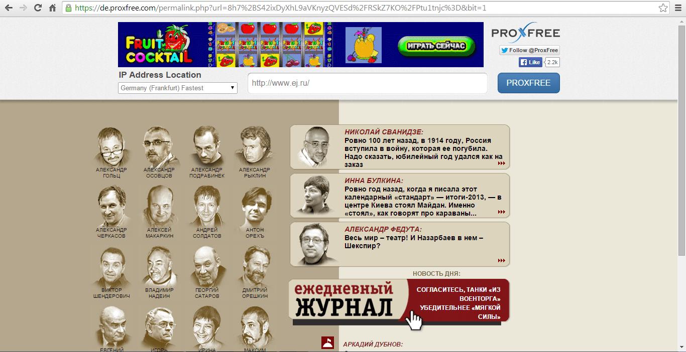 kak-obojti-blokirovku-sajtov-provajderom-2.png