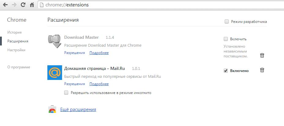kak-obojti-blokirovku-sajtov-provajderom-11.png