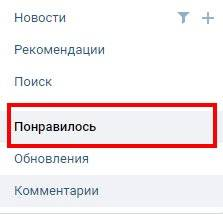 Ponravivshiesya8.jpg