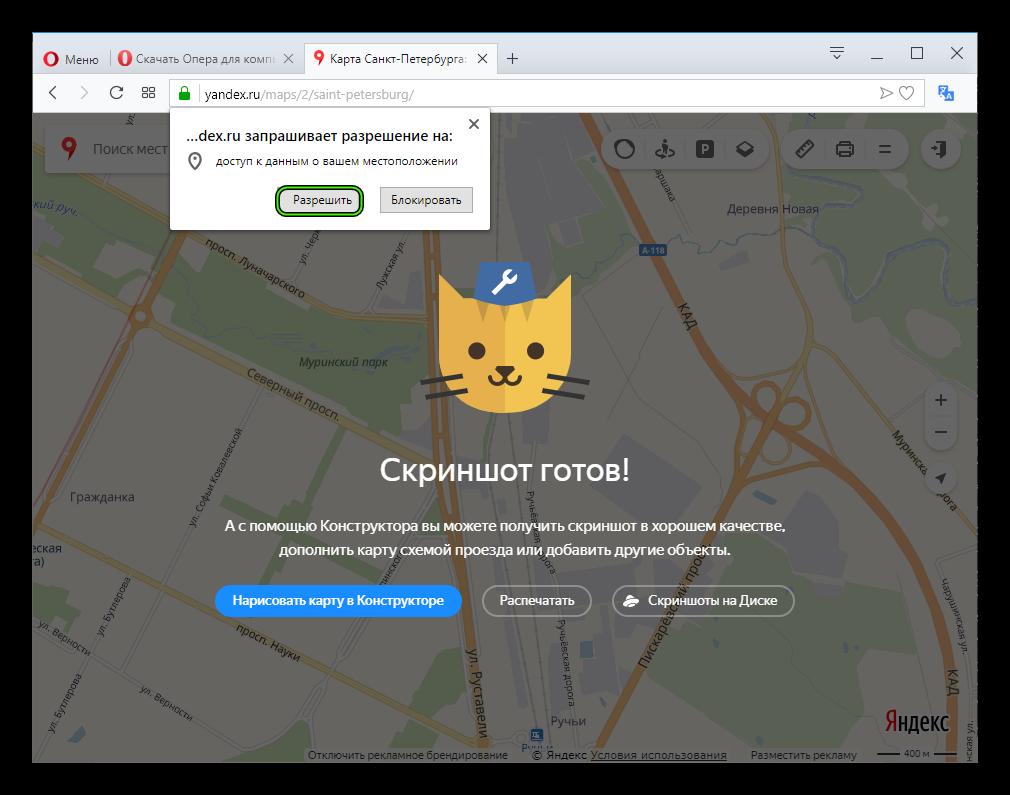 Razreshit-dostup-k-mestopolozheniyu-v-Opera.png