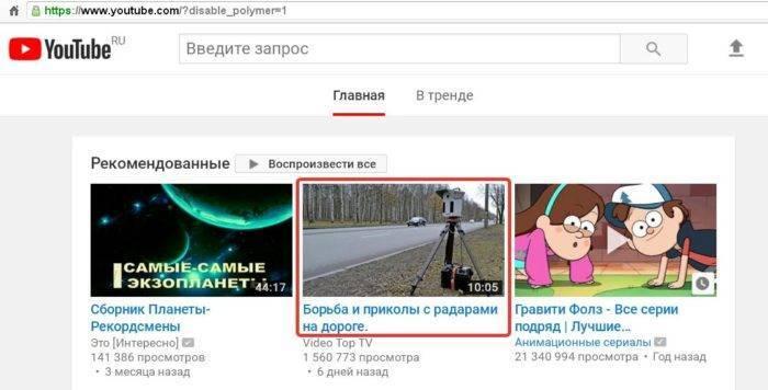 Perehodim-na-sajt-YouTub-vybiraem-i-vosproizvodim-video-e1547585978434.jpg