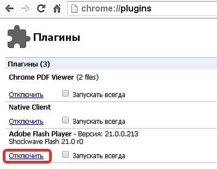V-grafe-Adobe-Flash-Player-nazhimaem-Otkljuchit-.jpg