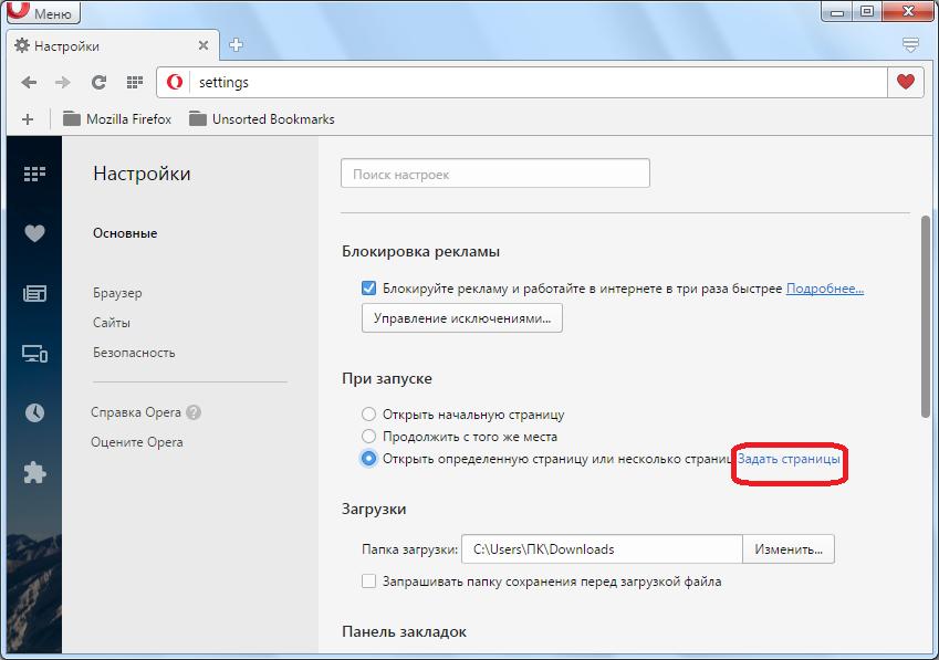 Ukazanie-sayta-dlya-startovoy-stranitsyi-v-Opera.png