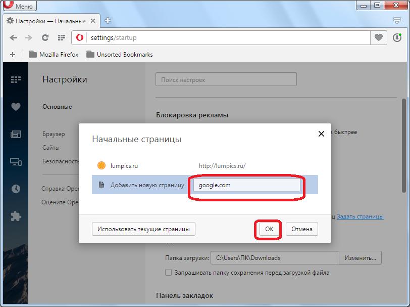 Dobavlenie-vtoroy-startovoy-stranitsyi-Opera.png