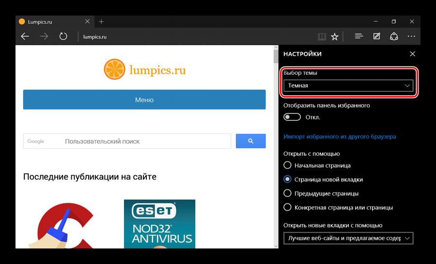 Tyomnaya-tema-v-Microsoft-Edge.png