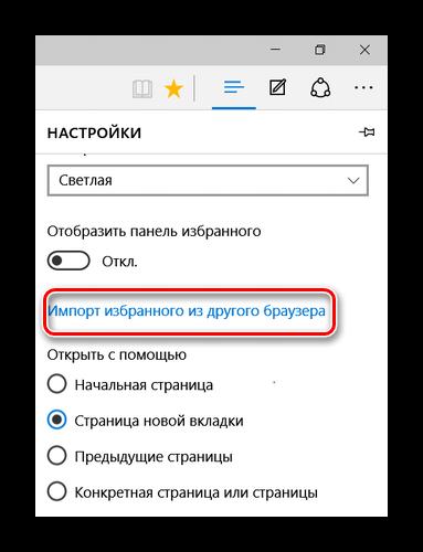 Perehod-v-import-izbrannogo-iz-drugih-brauzerov-v-Microsoft-Edge.png