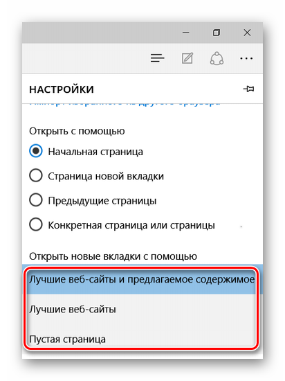 Vyibor-soderzhimogo-novoy-vkladki-v-Microsoft-Edge.png