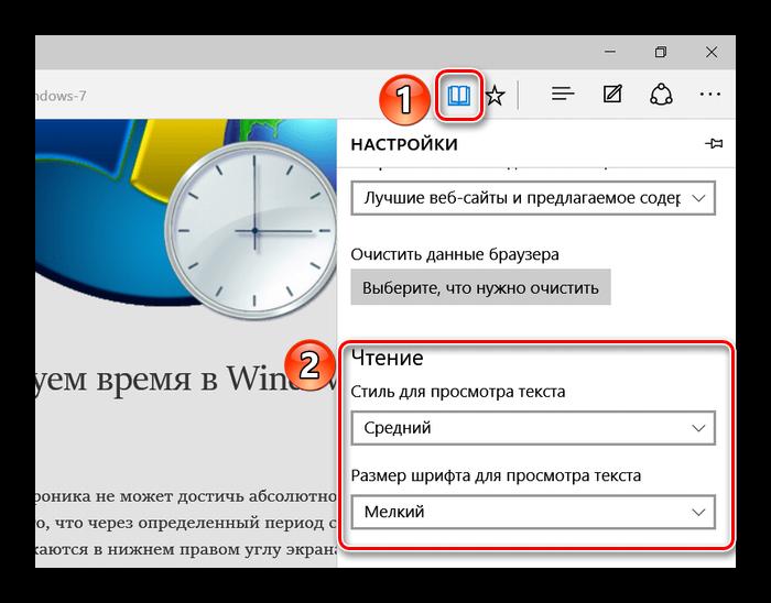 Nastroyka-rezhima-CHtenie-v-Microsoft-Edge.png