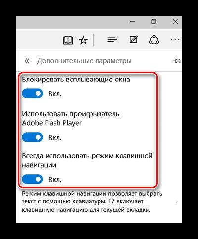 Blokirovka-vsplyivayushhih-okon-aktivatsiya-Flash-Player-i-klavishnaya-navigatsiya-v-Microsoft-Edge.png